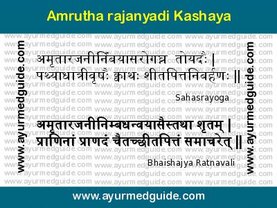 Amrutha rajanyadi Kashaya