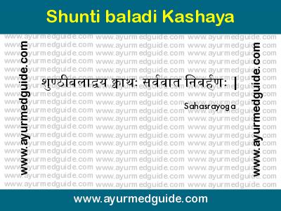 shunti-baladi-kashaya