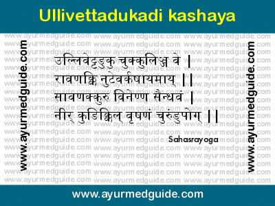 Ullivettudukadi Kashayam