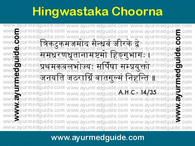 Hingwastaka Choorna