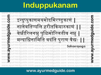 Induppukanam