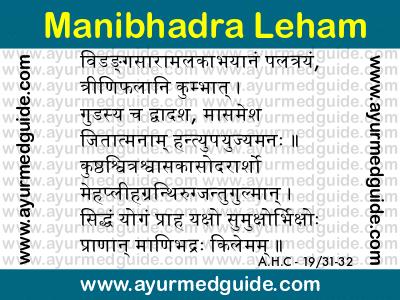 Manibhadra Leham