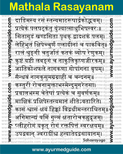 Mathala Rasayanam