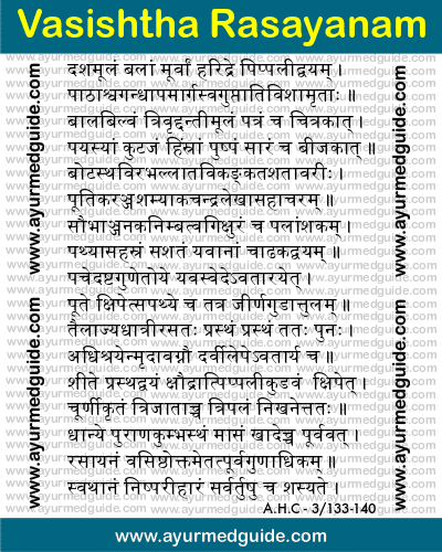 Vasishtha Rasayanam
