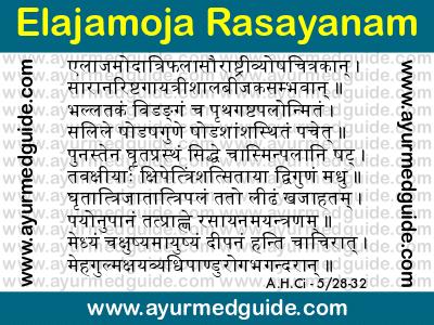 Elajamoja Rasayanam