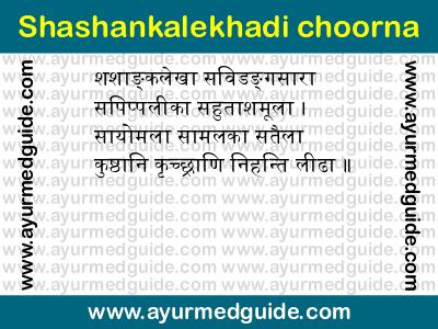 Shashankalekhadi choorna