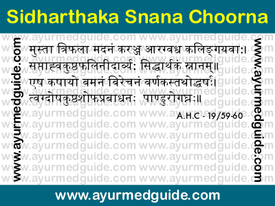 Sidharthaka Snana Choorna