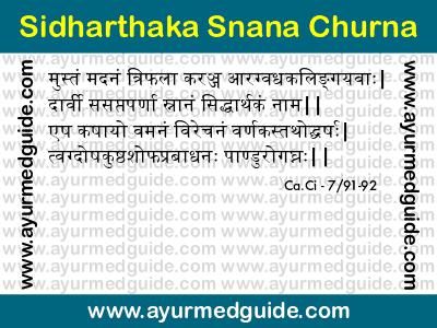 Sidharthaka Snana Churna