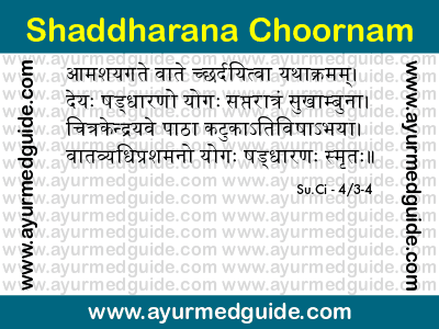 Shaddharana Choornam