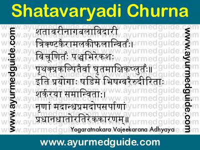 Shatavaryadi Churna