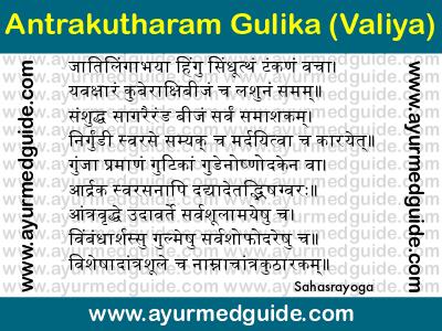 Antrakutharam Gulika (Valiya)