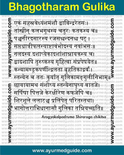 Bhagotharam Gulika