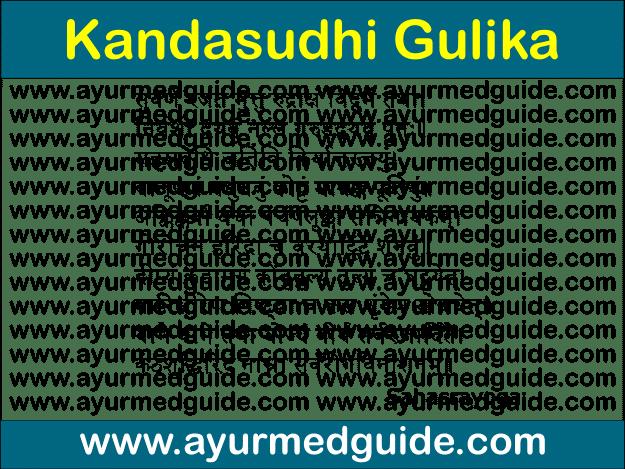 Kandasudhi Gulika